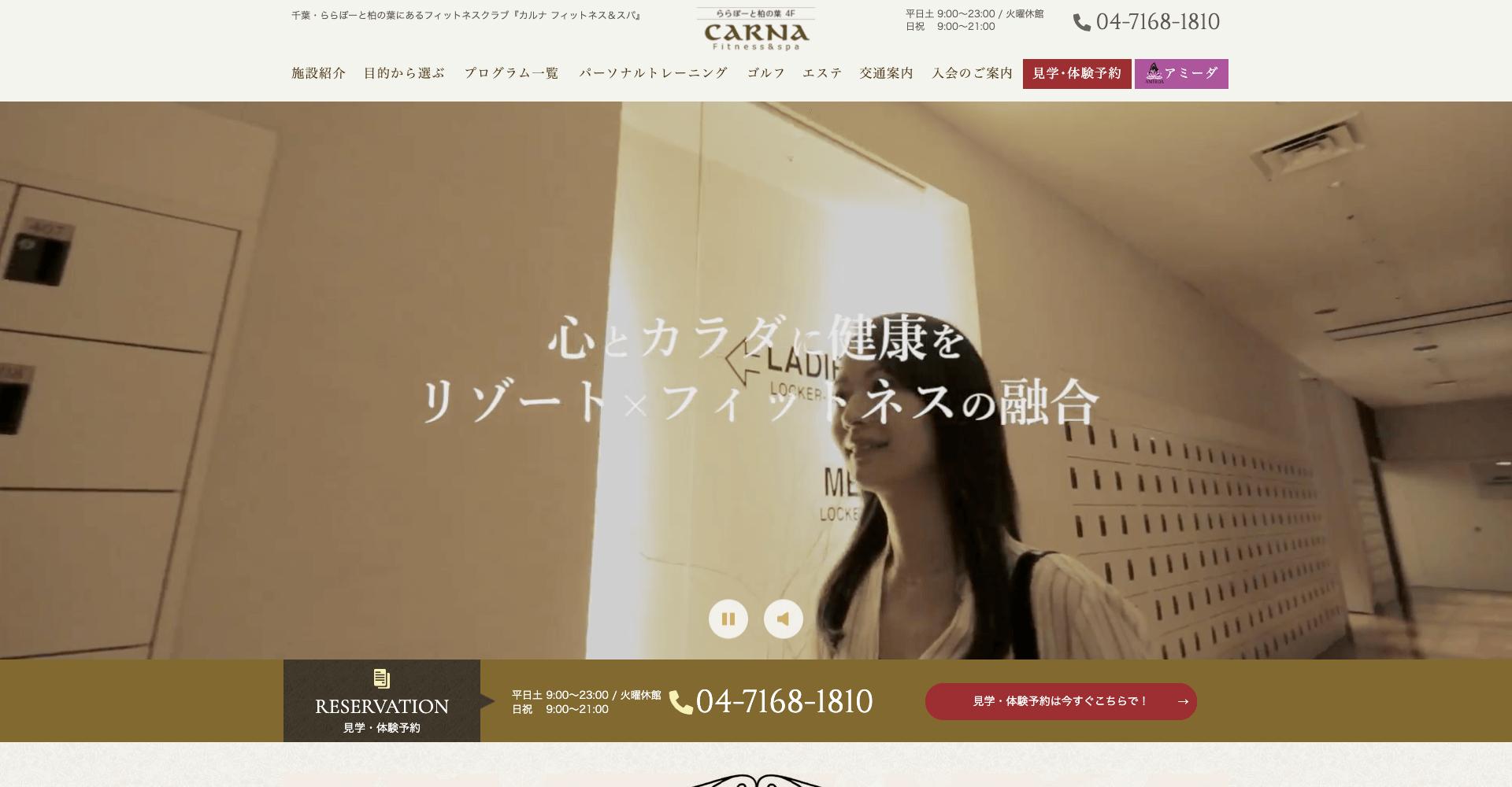 CARNA ららぽーと柏の葉店