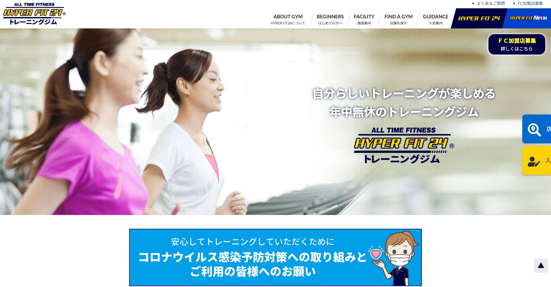 HYPER FIT 24浜松東若林店