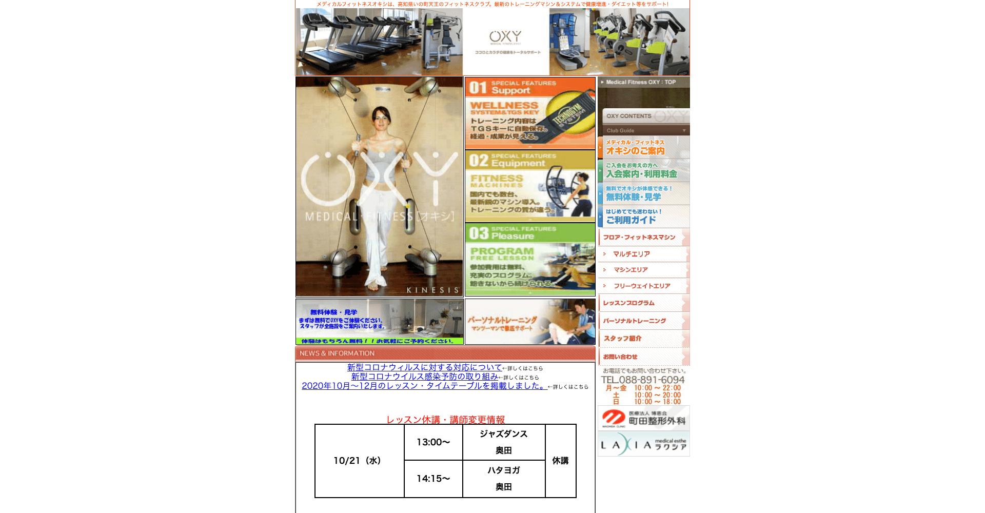 メディカル・フィットネス OXY