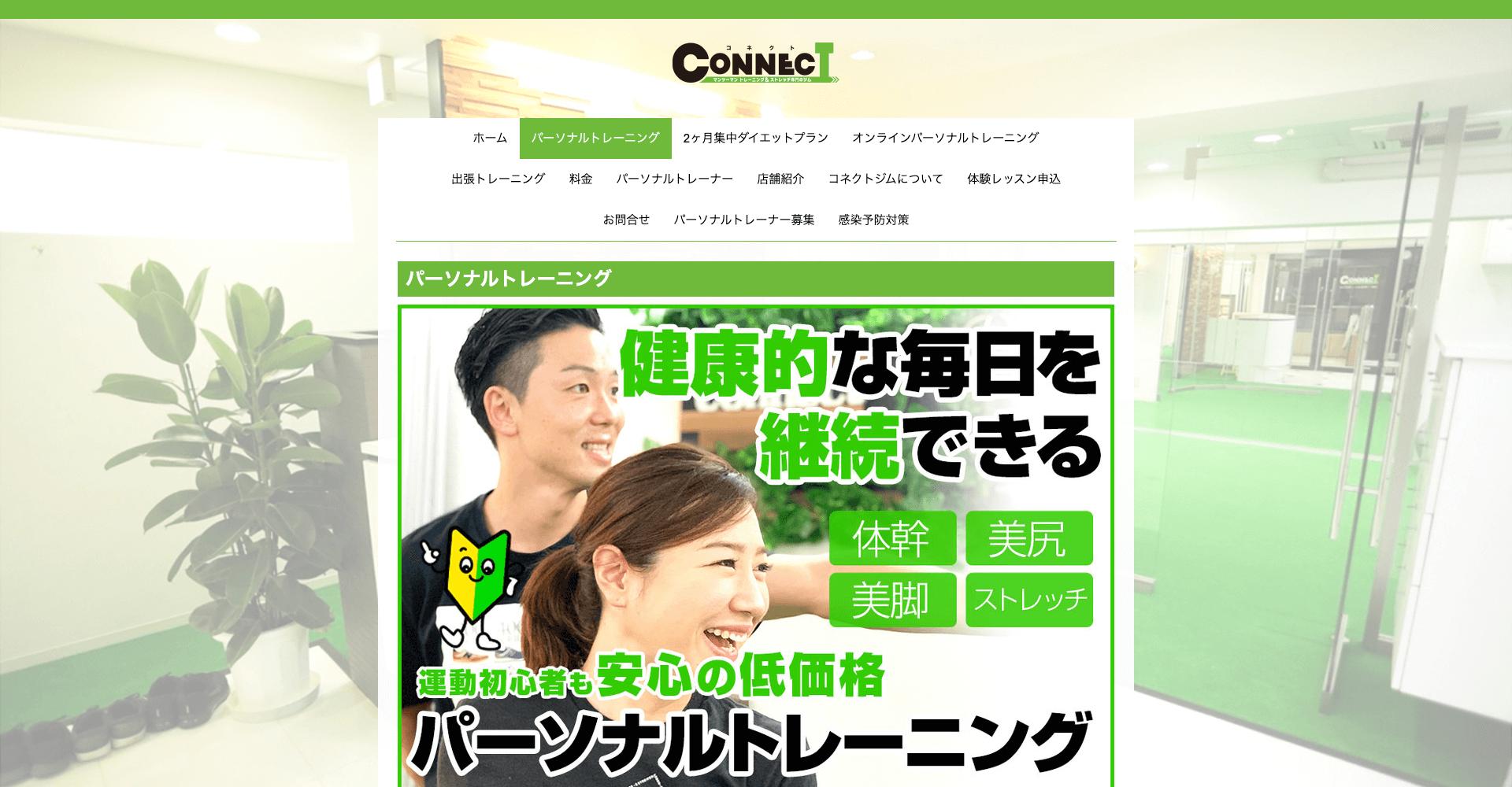 パーソナルトレーニング&ストレッチ connect コネクト