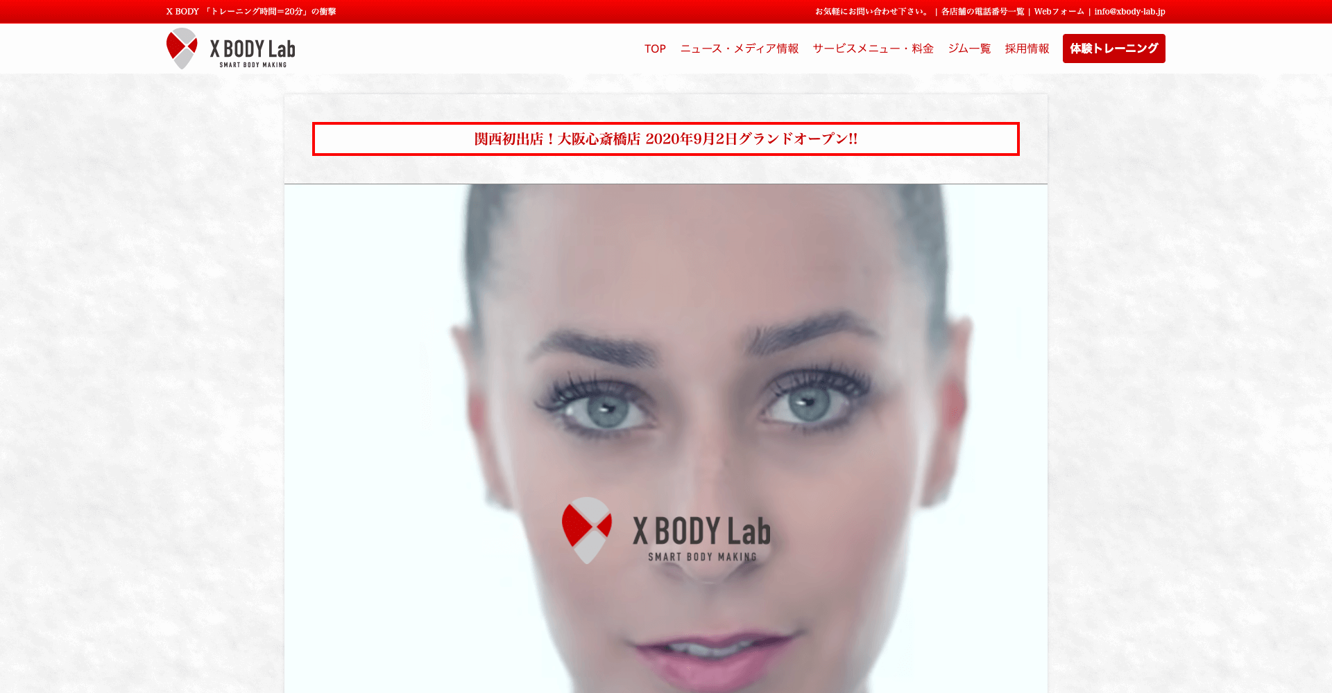 X BODY Lab STATION 三郷