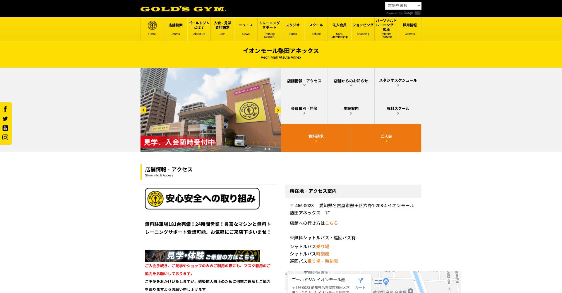 ゴールドジム 名古屋金山