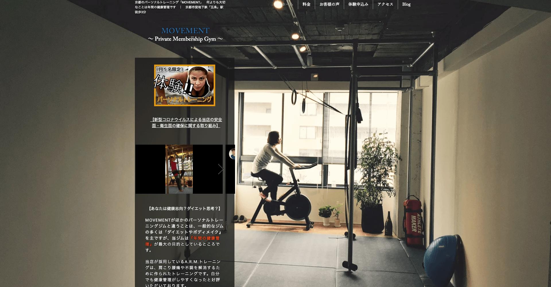 MOVEMENT(ムーブメント)~Private Membership Gym~