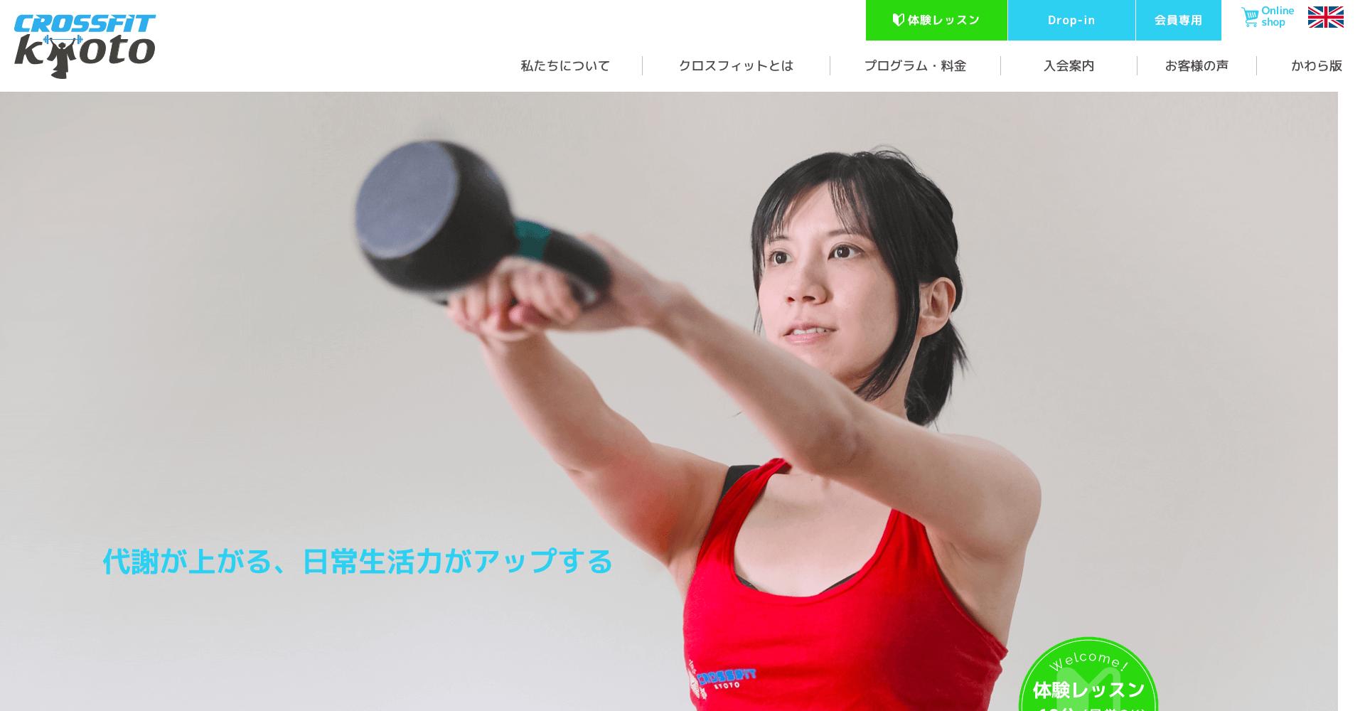 CrossFit Kyoto - クロスフィット京都