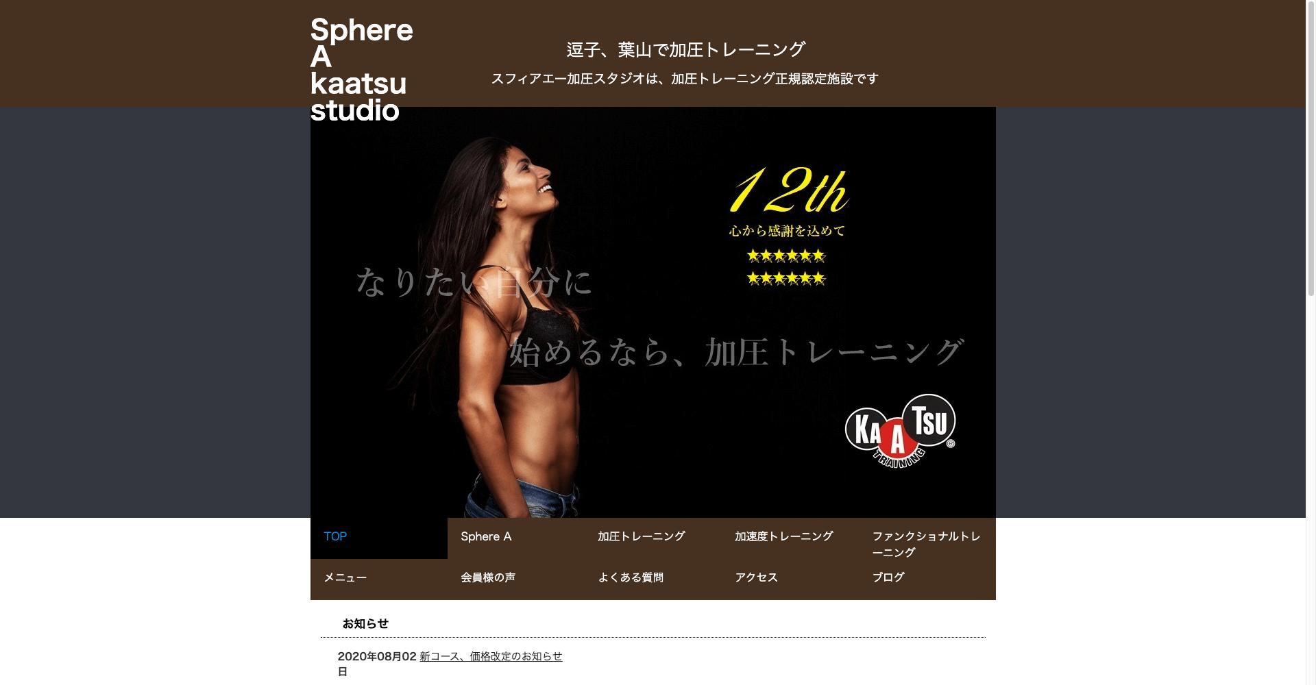 Sphere A 加圧スタジオ