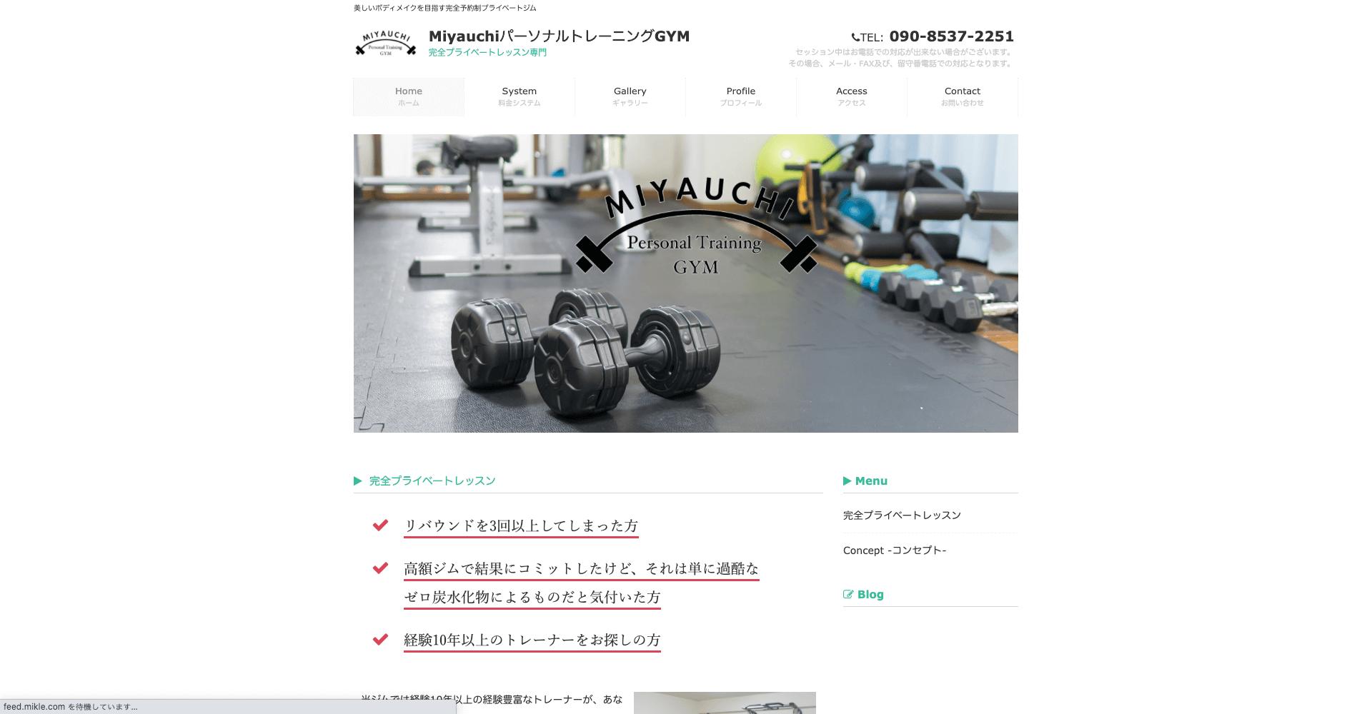 MiyauchiパーソナルトレーニングGYM