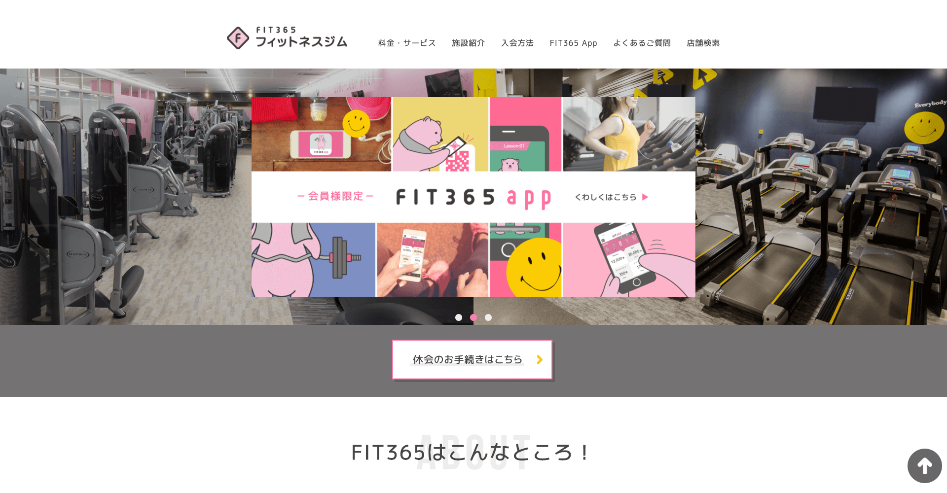 FIT365八潮