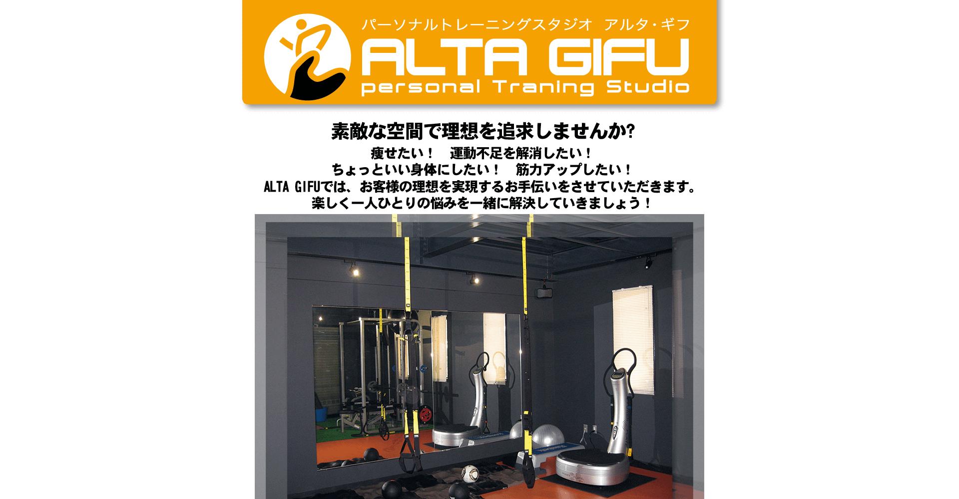personal training studio ALTA GIFU(アルタギフ)