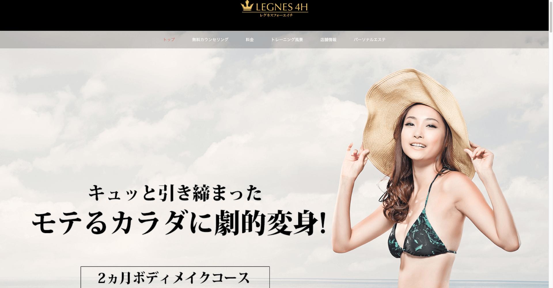Legnes4H 新潟弁天橋店