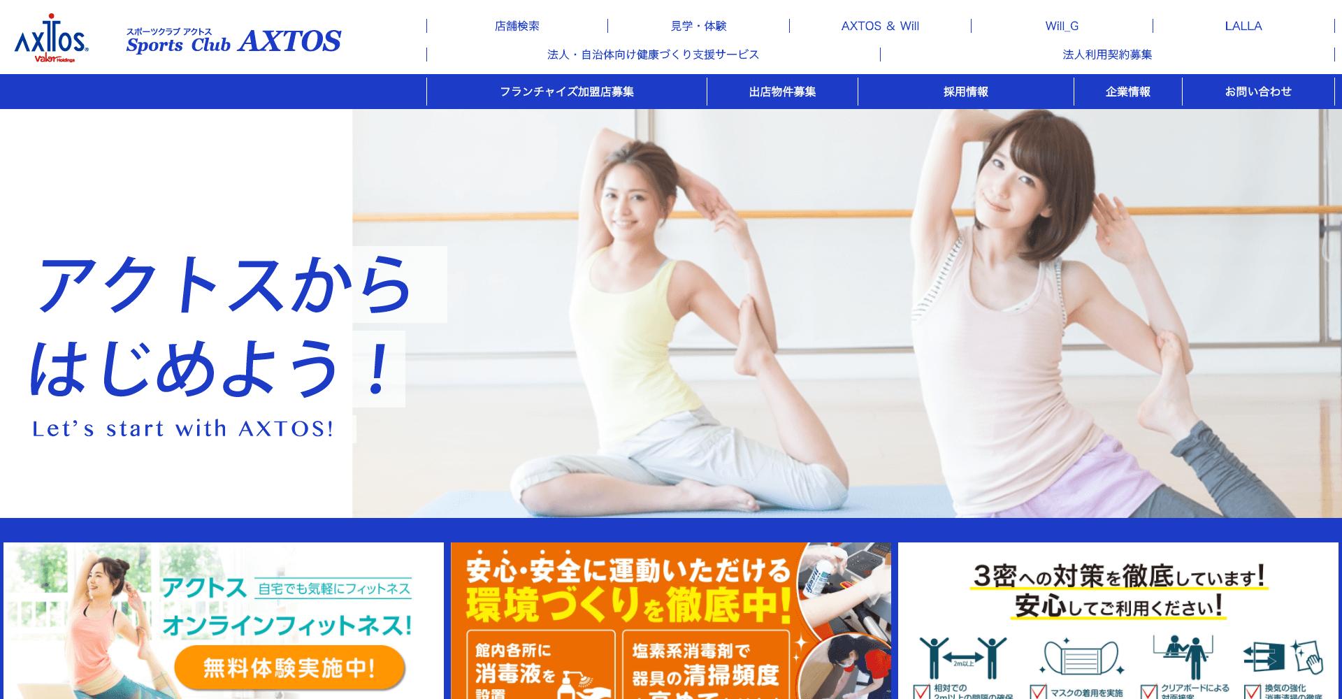 スポーツクラブ アクトスWill_G白井