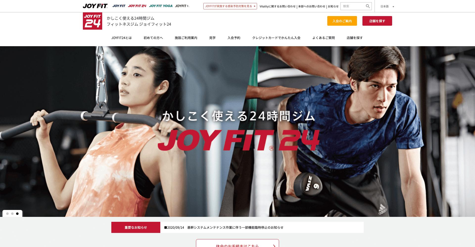 スポーツクラブJOYFIT松本庄内