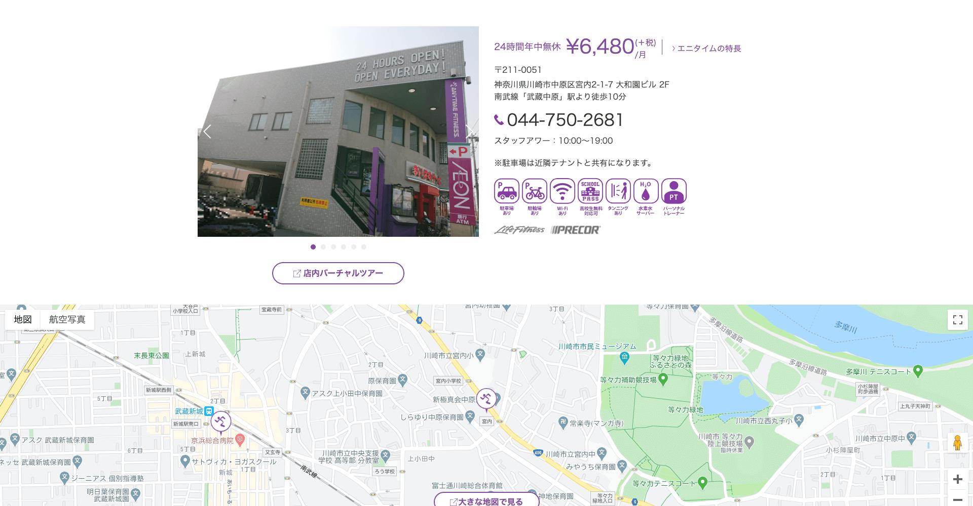 エニタイムフィットネス 武蔵中原店