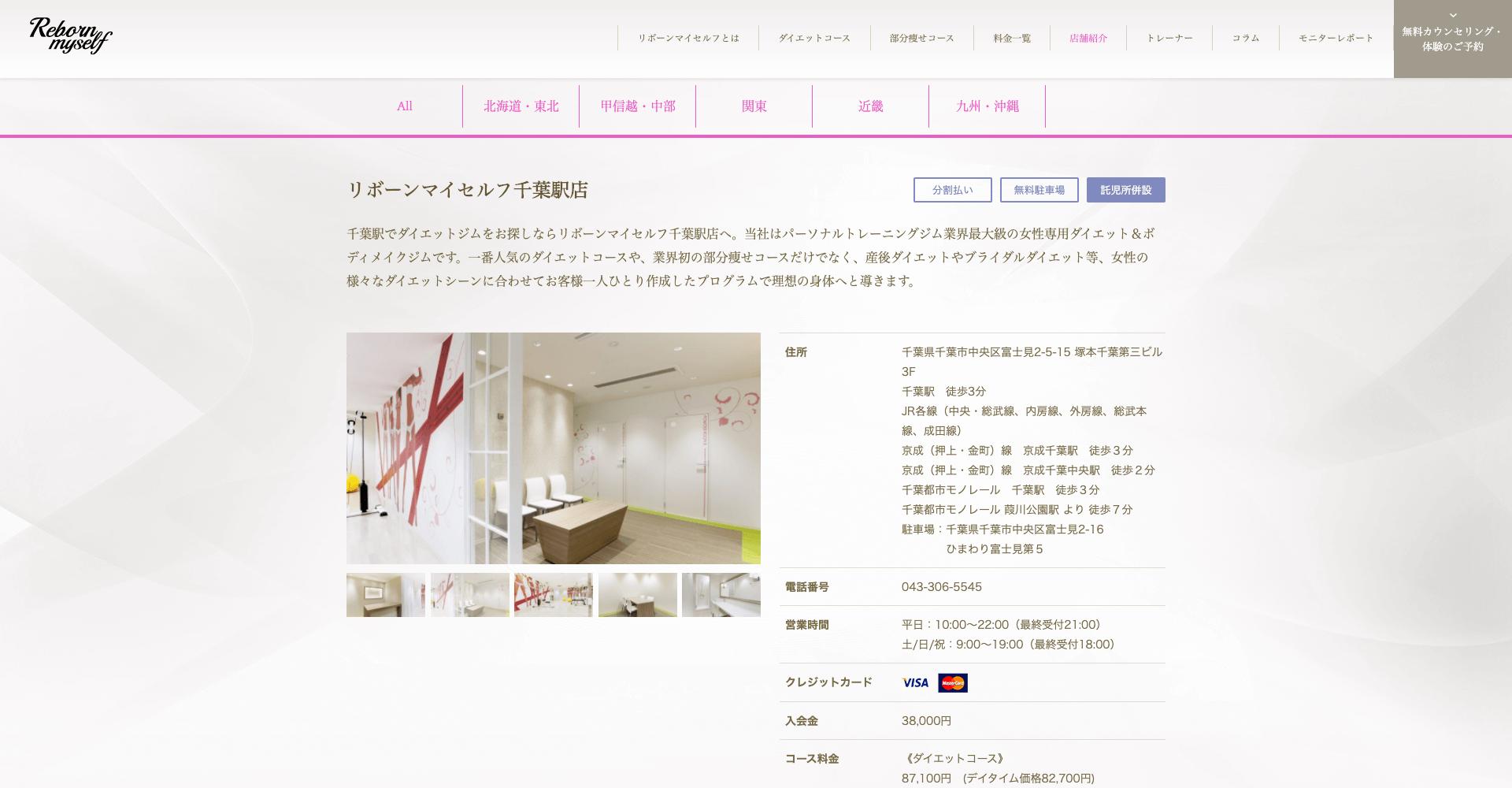 リボーンマイセルフ千葉駅店