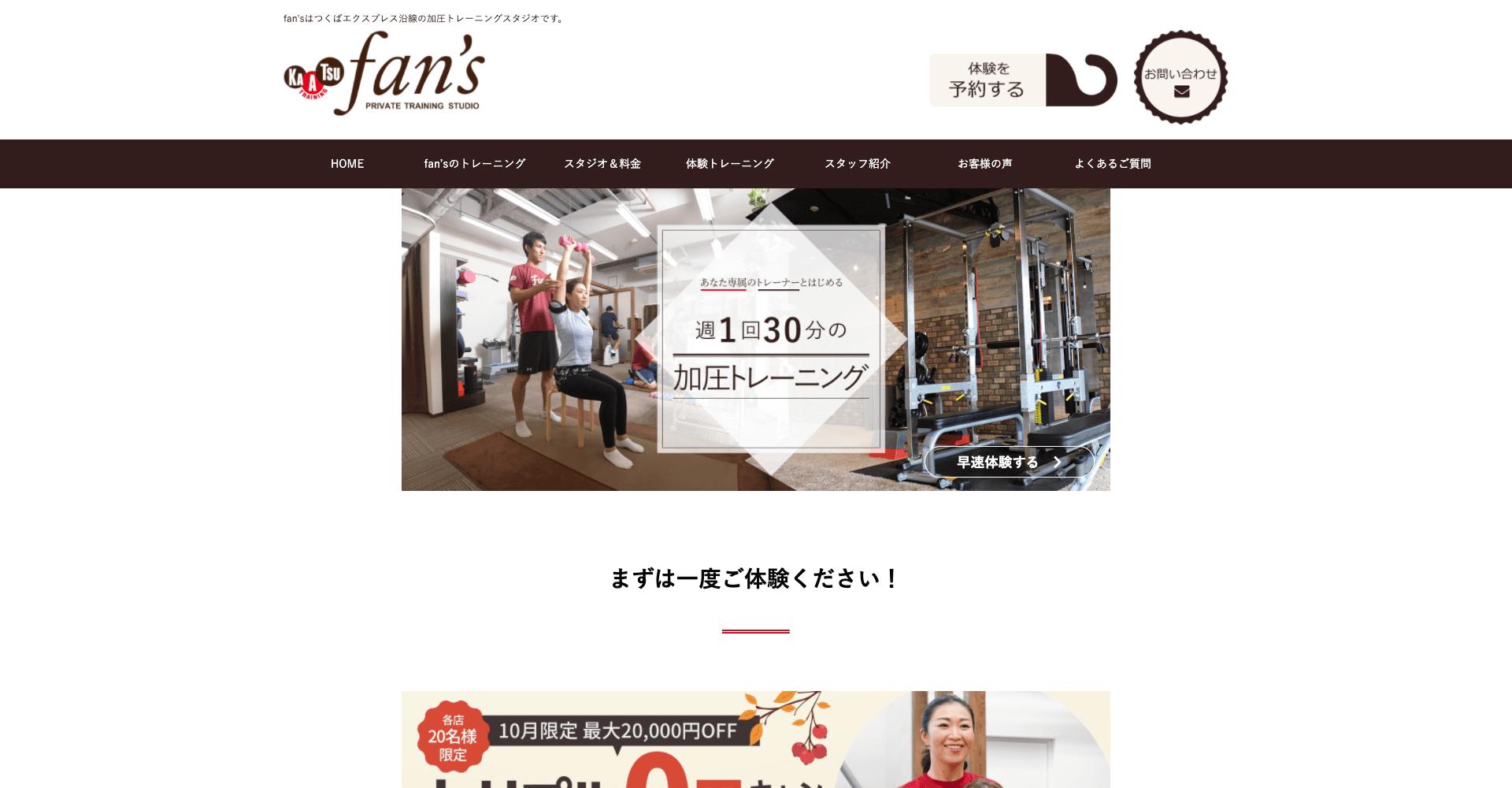 加圧トレーニングスタジオfan's FREE 南流山店