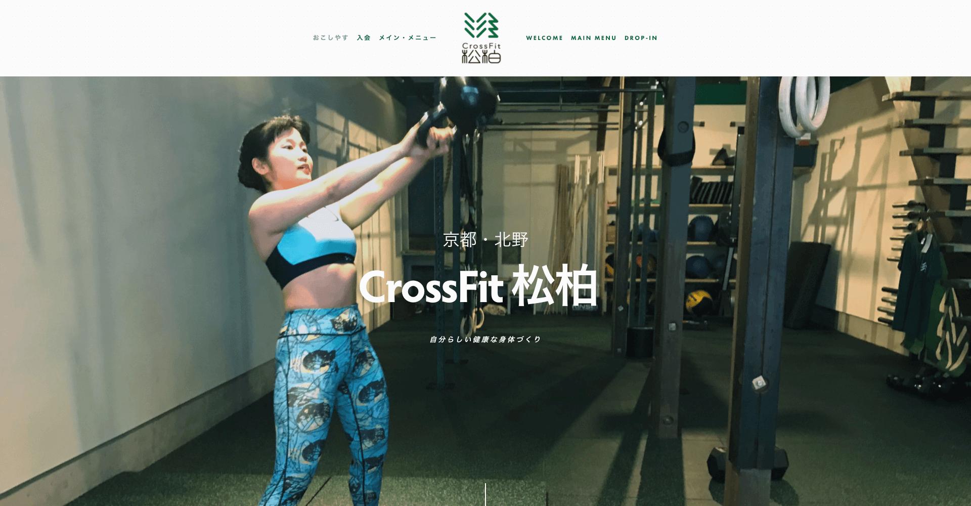 クロスフィット松柏 CrossFit Shohaku