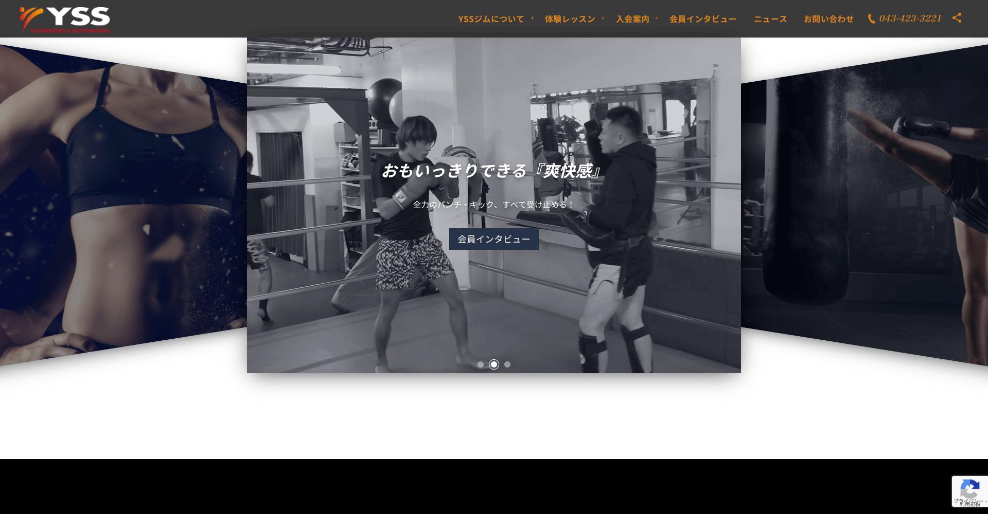 四街道スポーツスタジオ
