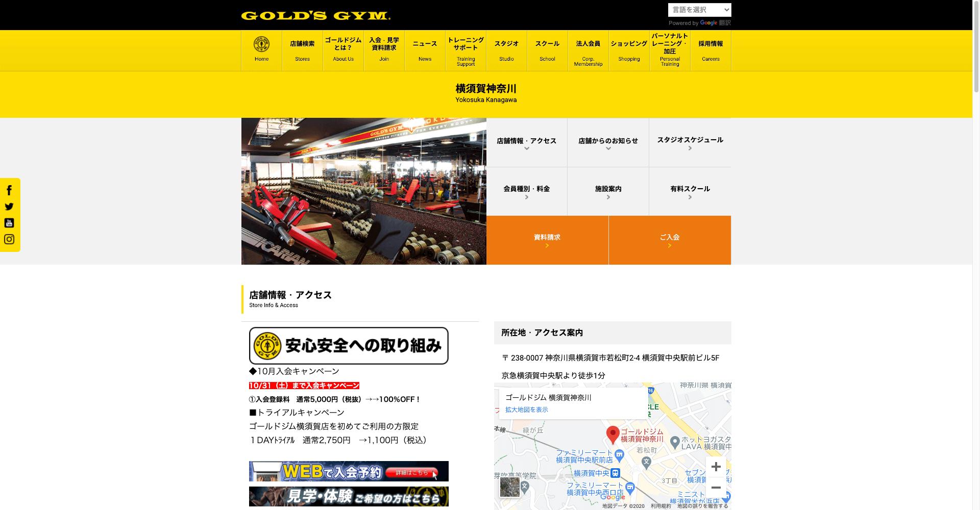 ゴールドジム 横須賀神奈川