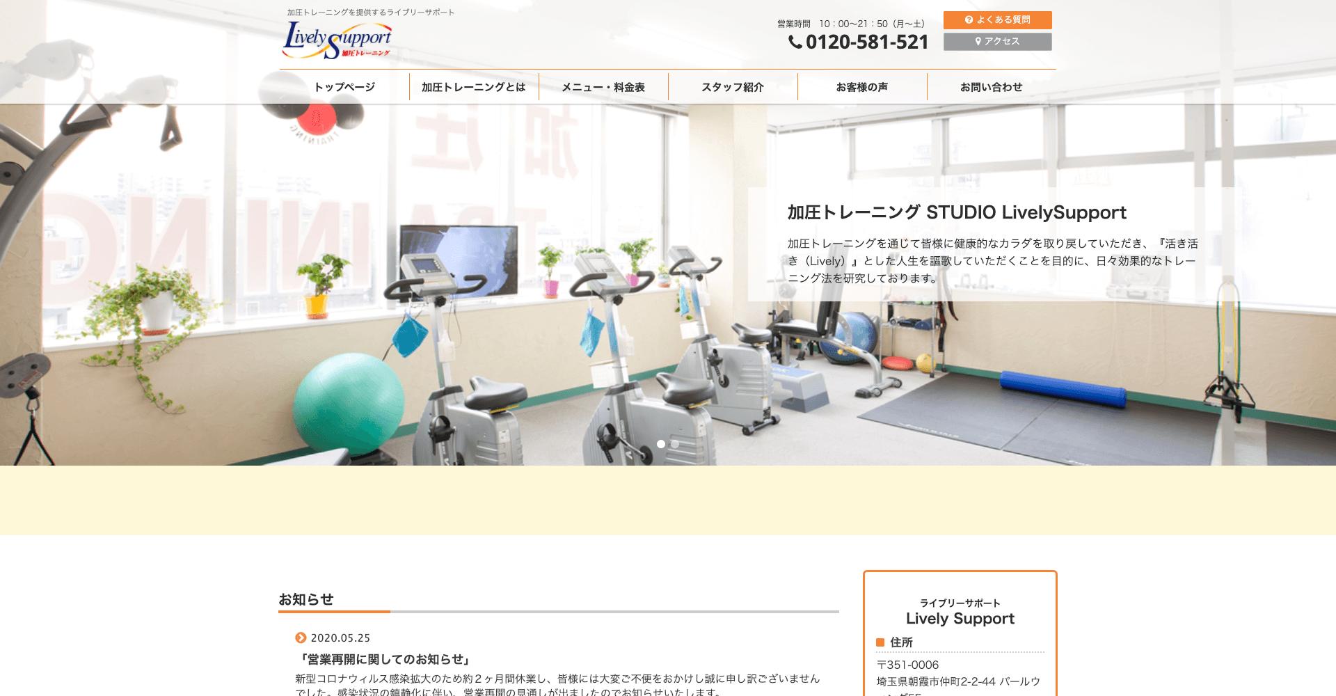 ライブリーサポート朝霞店