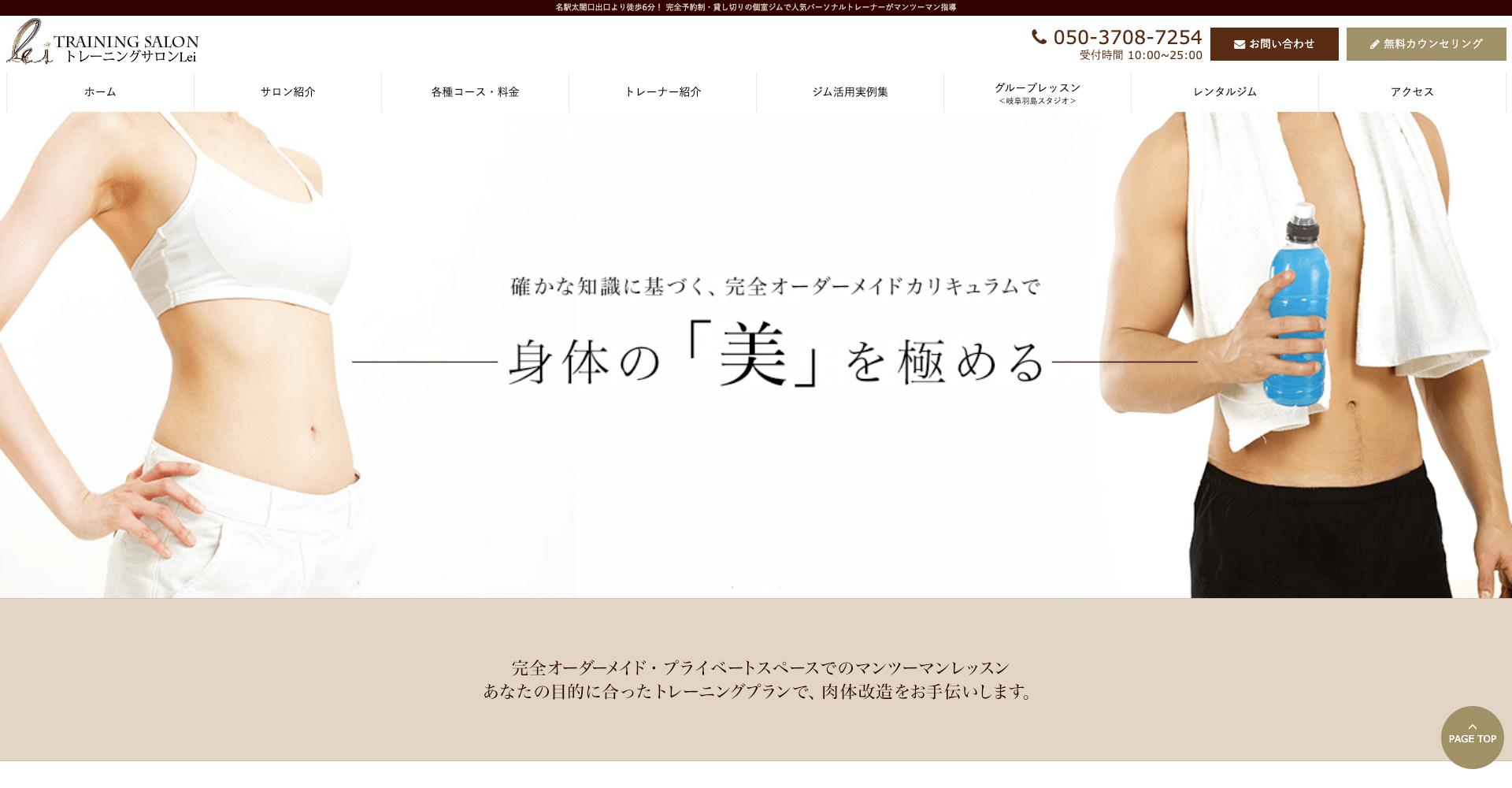 トレーニングサロンLei 『美』を極める肉体改造ジム