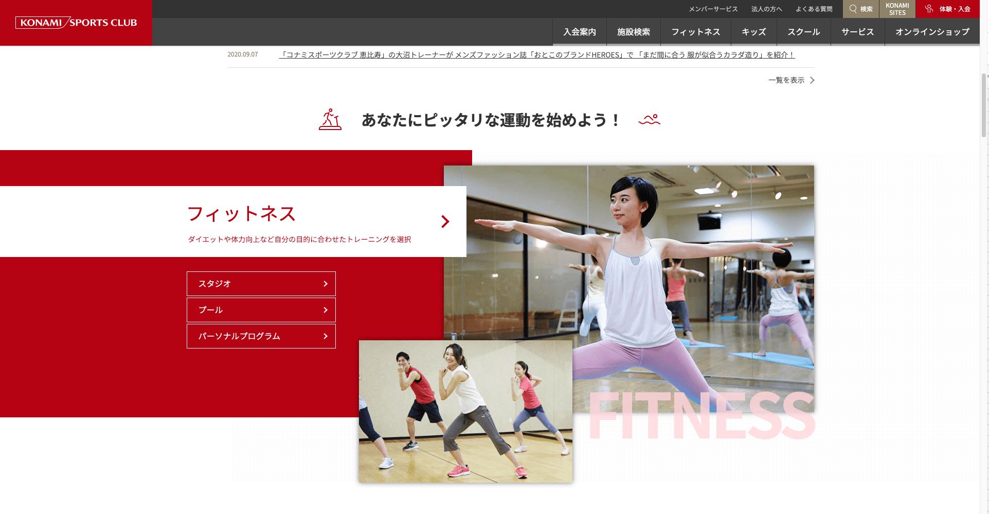 コナミスポーツクラブ大垣
