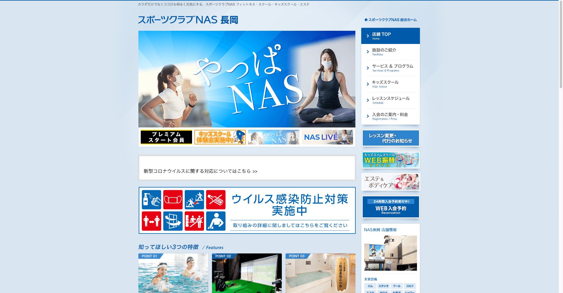 スポーツクラブNAS長岡