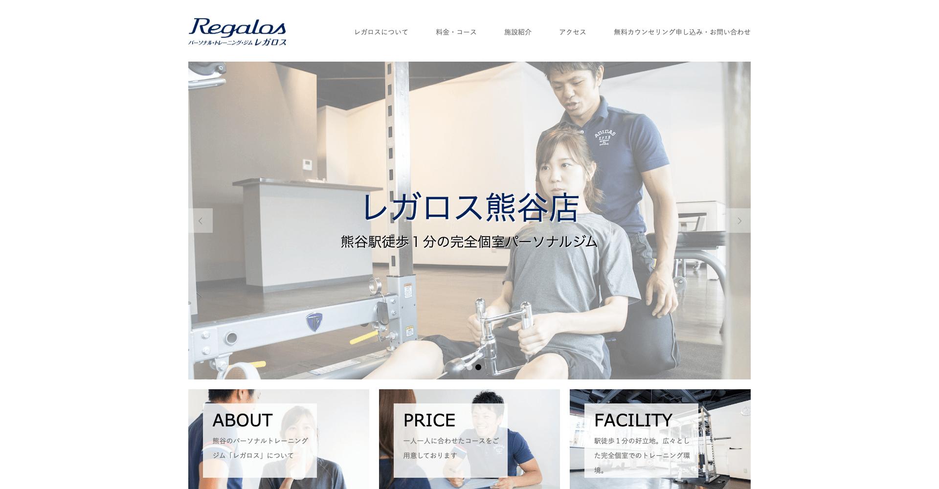 レガロス熊谷店(パーソナルトレーニングジム)