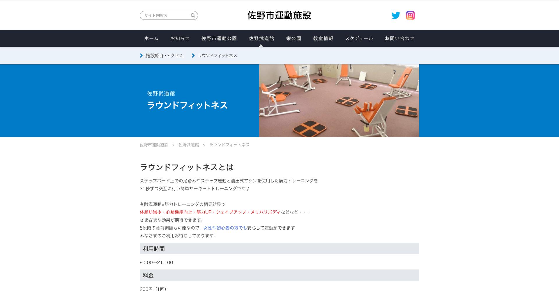 佐野市武道館ラウンドフィットネス