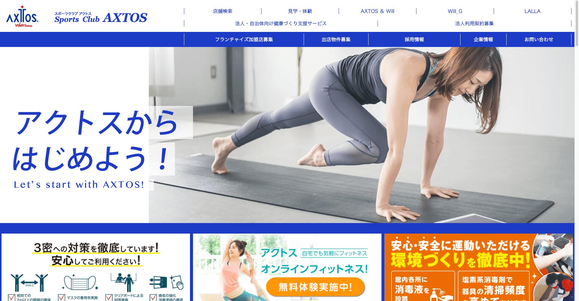 スポーツクラブ アクトスWill_G イオン新潟東