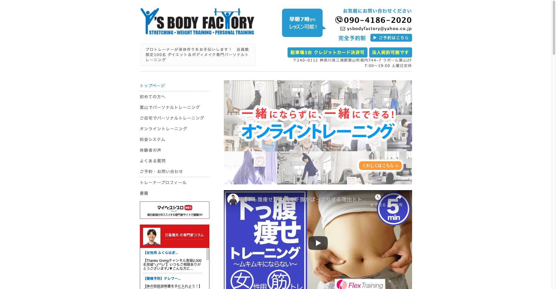 Y'S BODY FACTORY 葉山