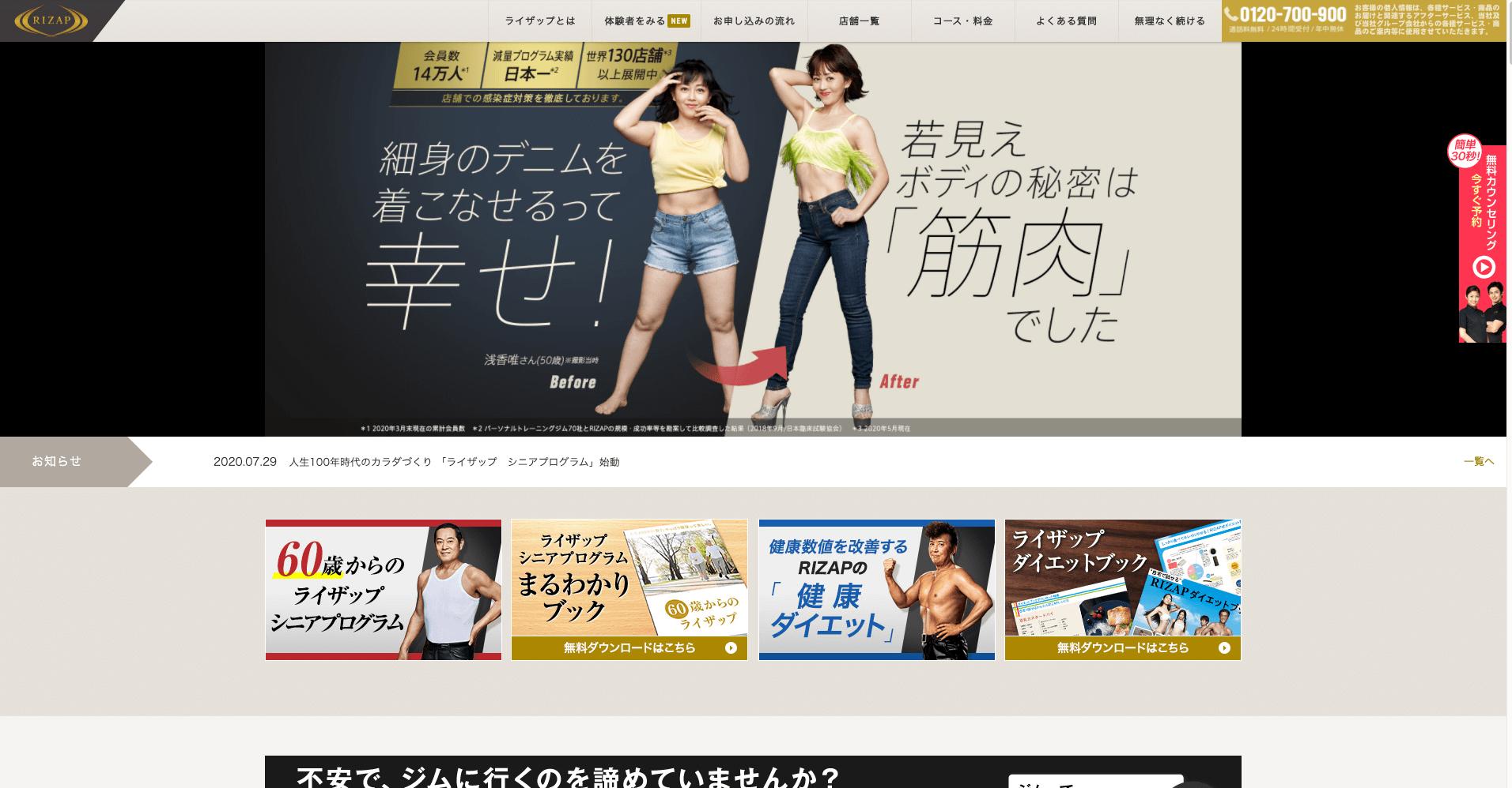 ライザップ(RIZAP)本川越店