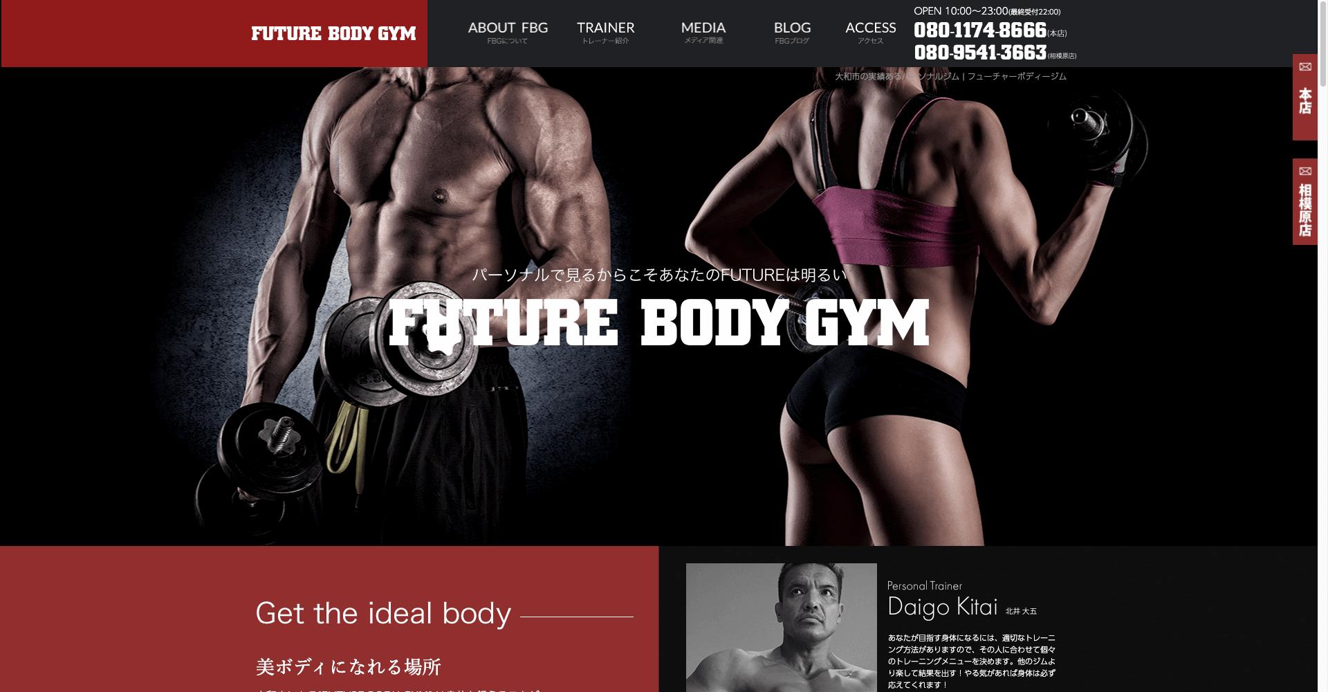 FUTURE BODY GYM(フューチャーボディジム