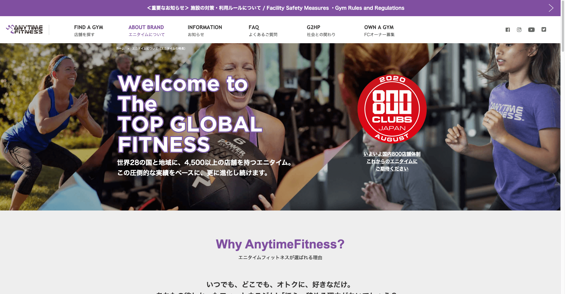 ANY TIME FITNESS 新潟駅前店