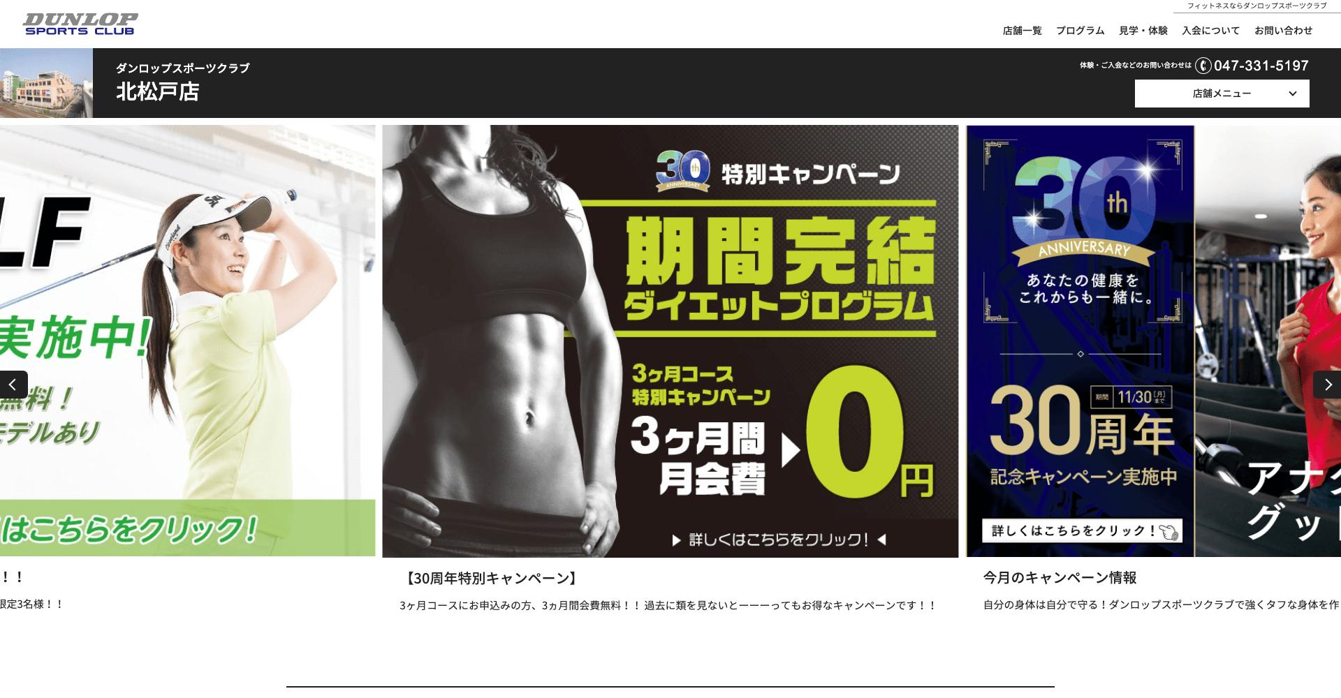 ダンロップスポーツクラブ北松戸