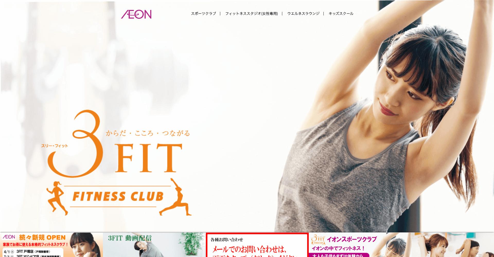 イオンスポーツクラブ3FIT