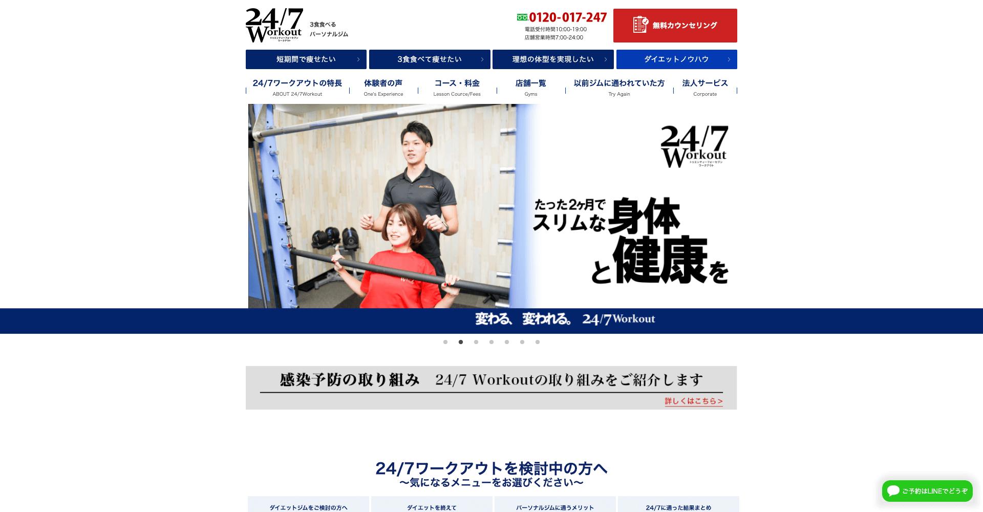 24/7ワークアウト【大阪心斎橋店】