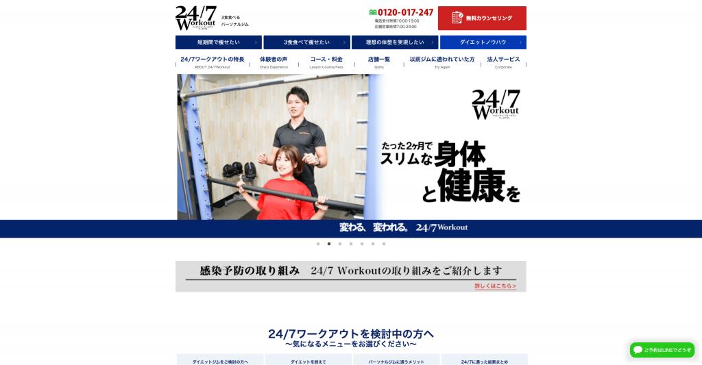 24/7ワークアウト【川崎店】