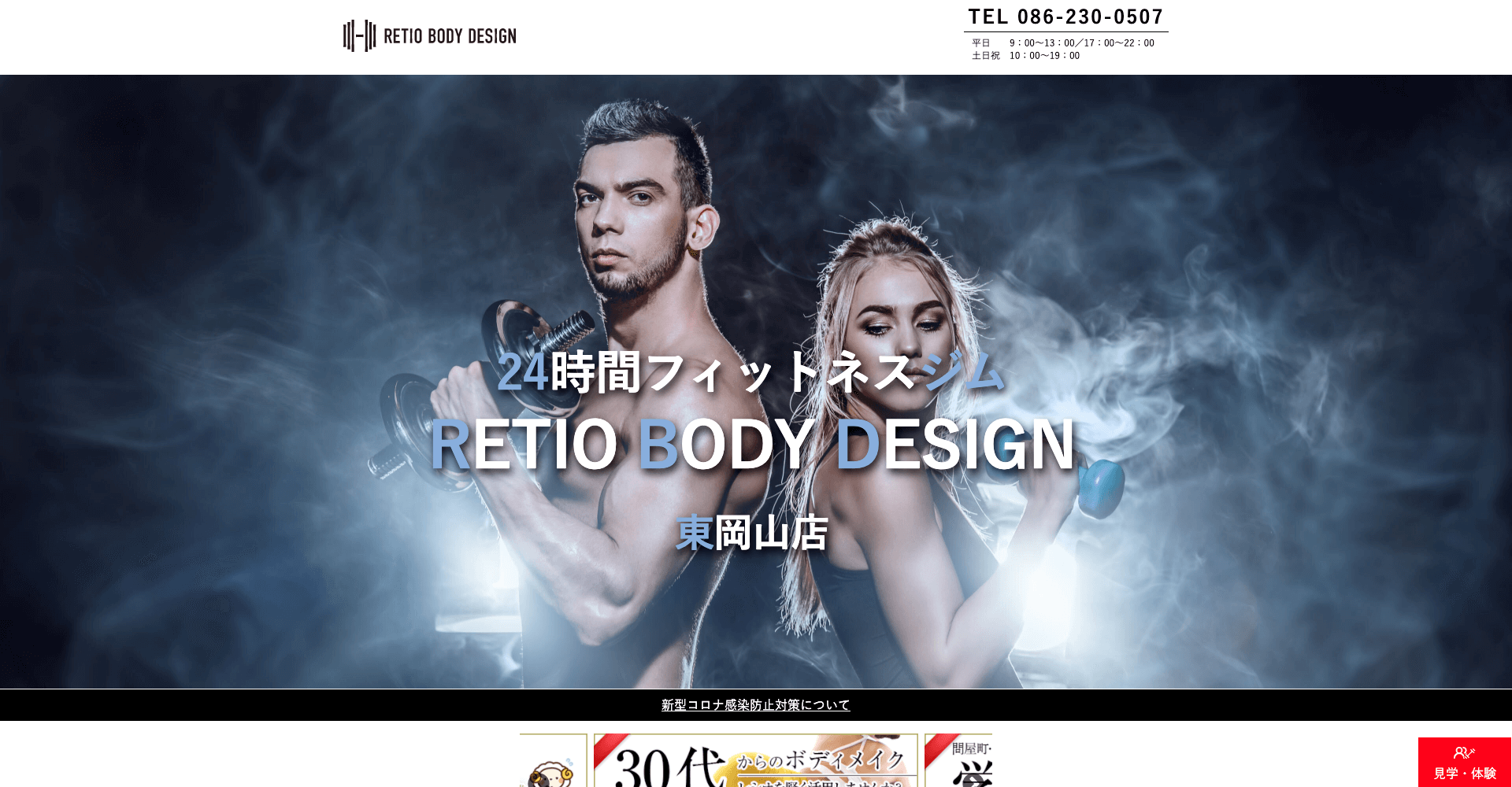 RETIO BODY DESIGN東岡山店/レシオボディデザイン東岡山店