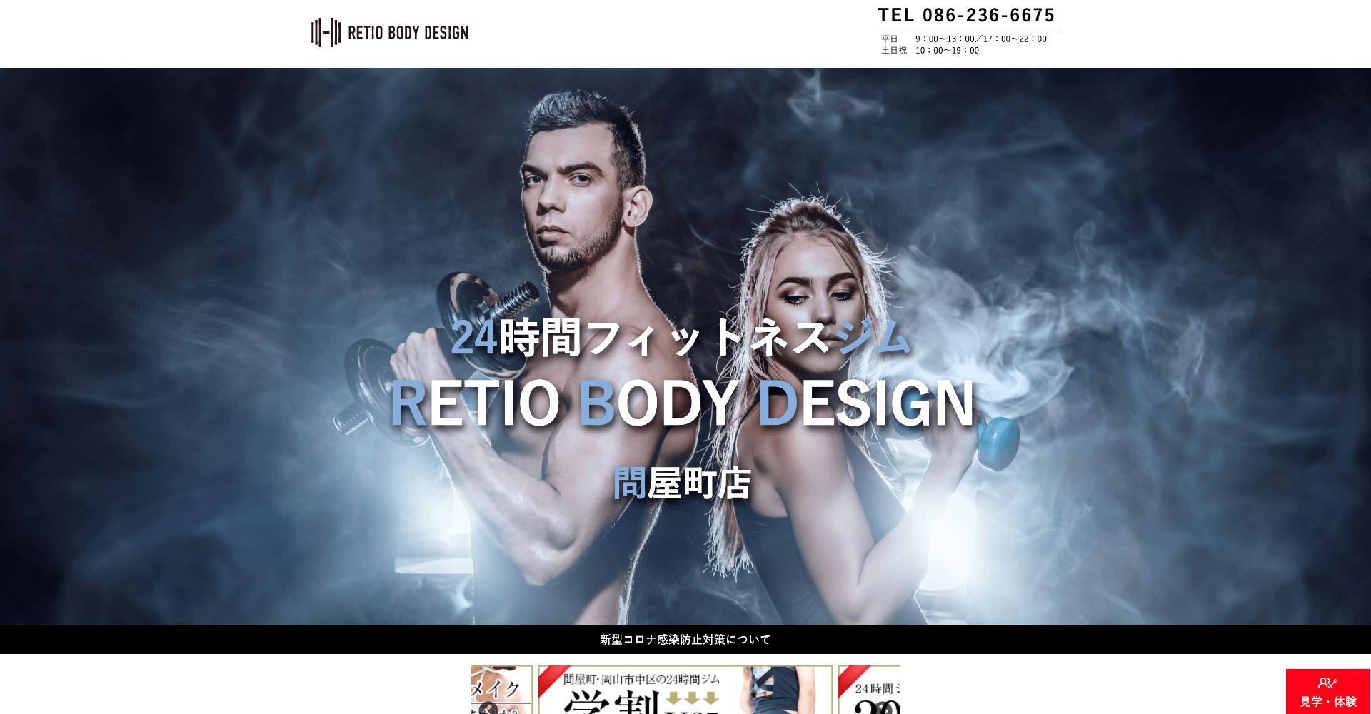 RETIO BODY DESIGN岡山問屋町店/レシオボディデザイン岡山問屋町店