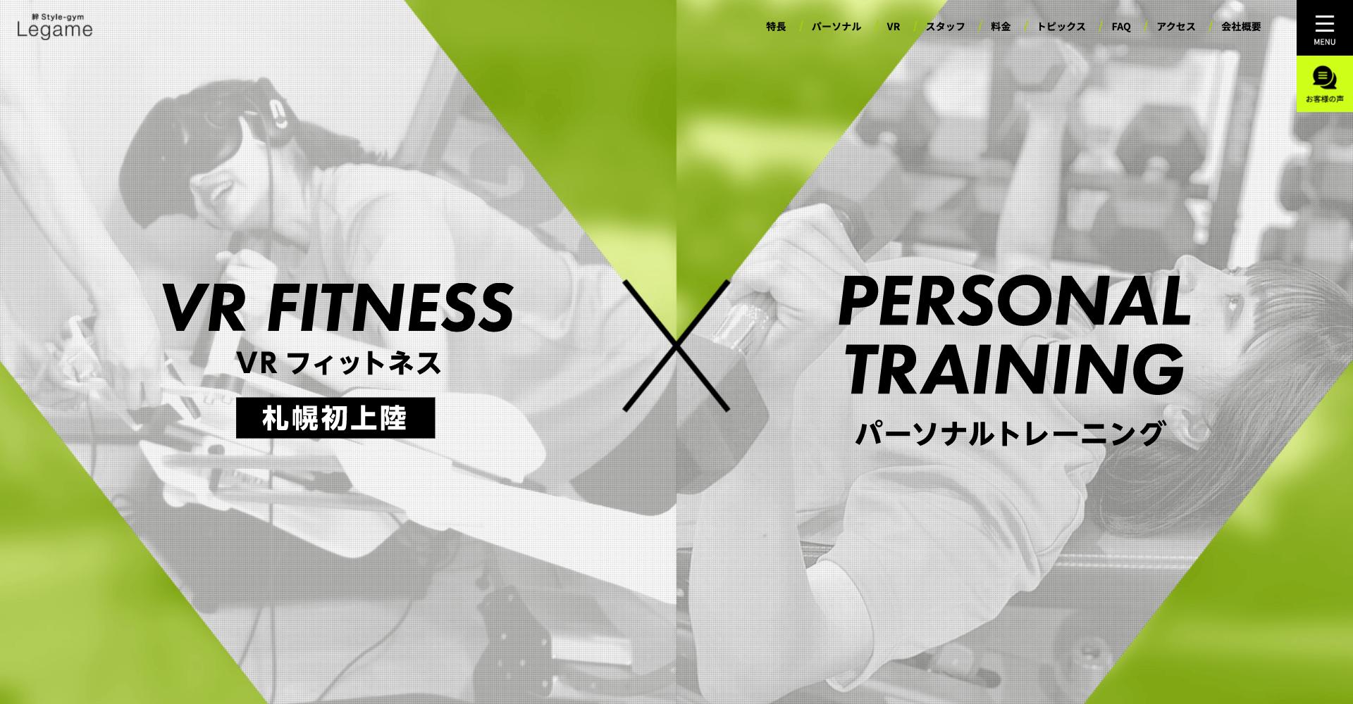 絆Style-gymLegame(レガーメ)札幌店