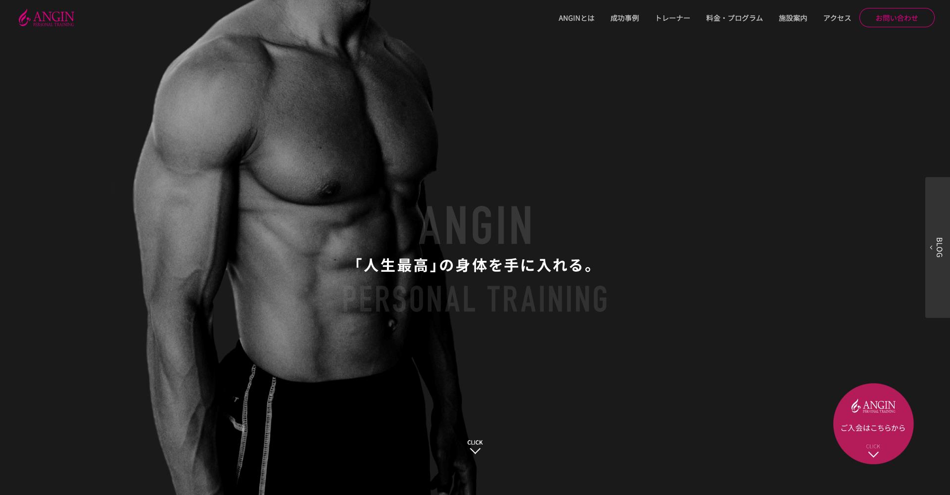 ANGIN(アンジン)札幌店