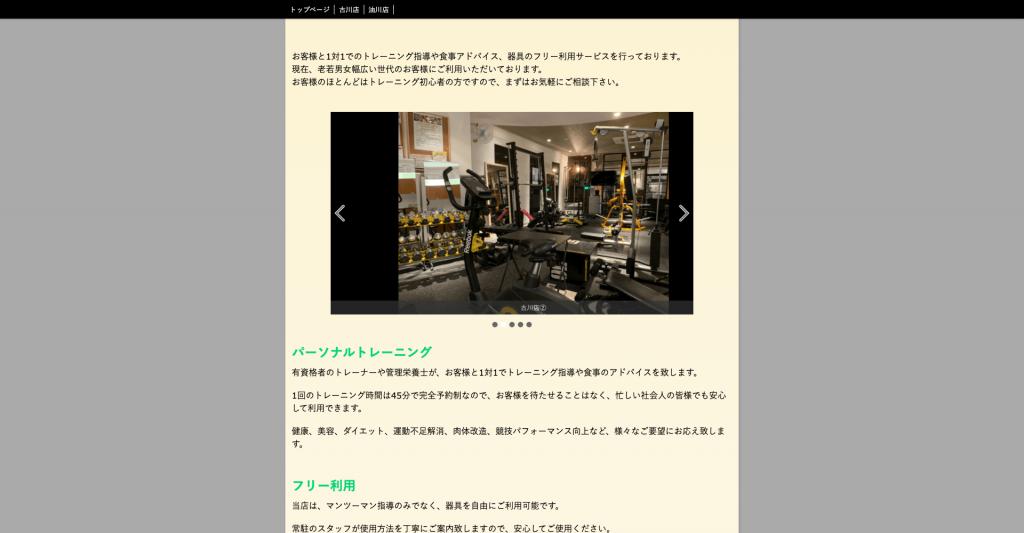 Training Gym REXSIS 古川店