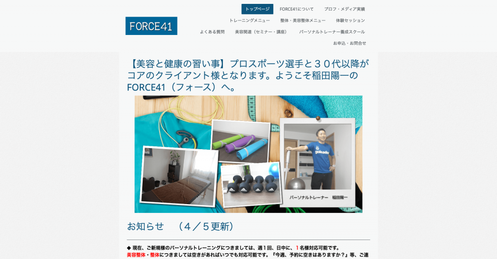 FORCE41