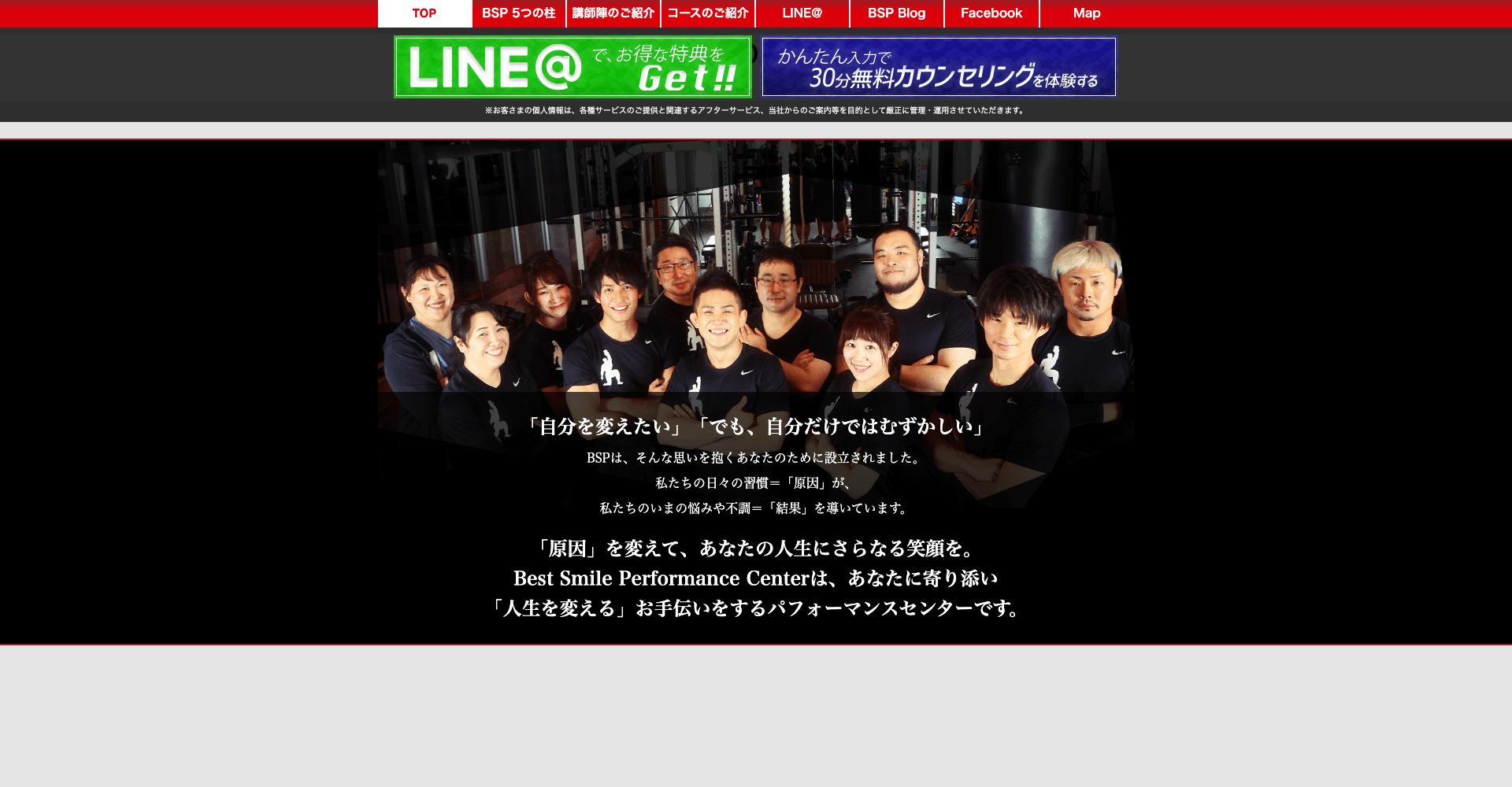 Best Smile Performance Center 青森