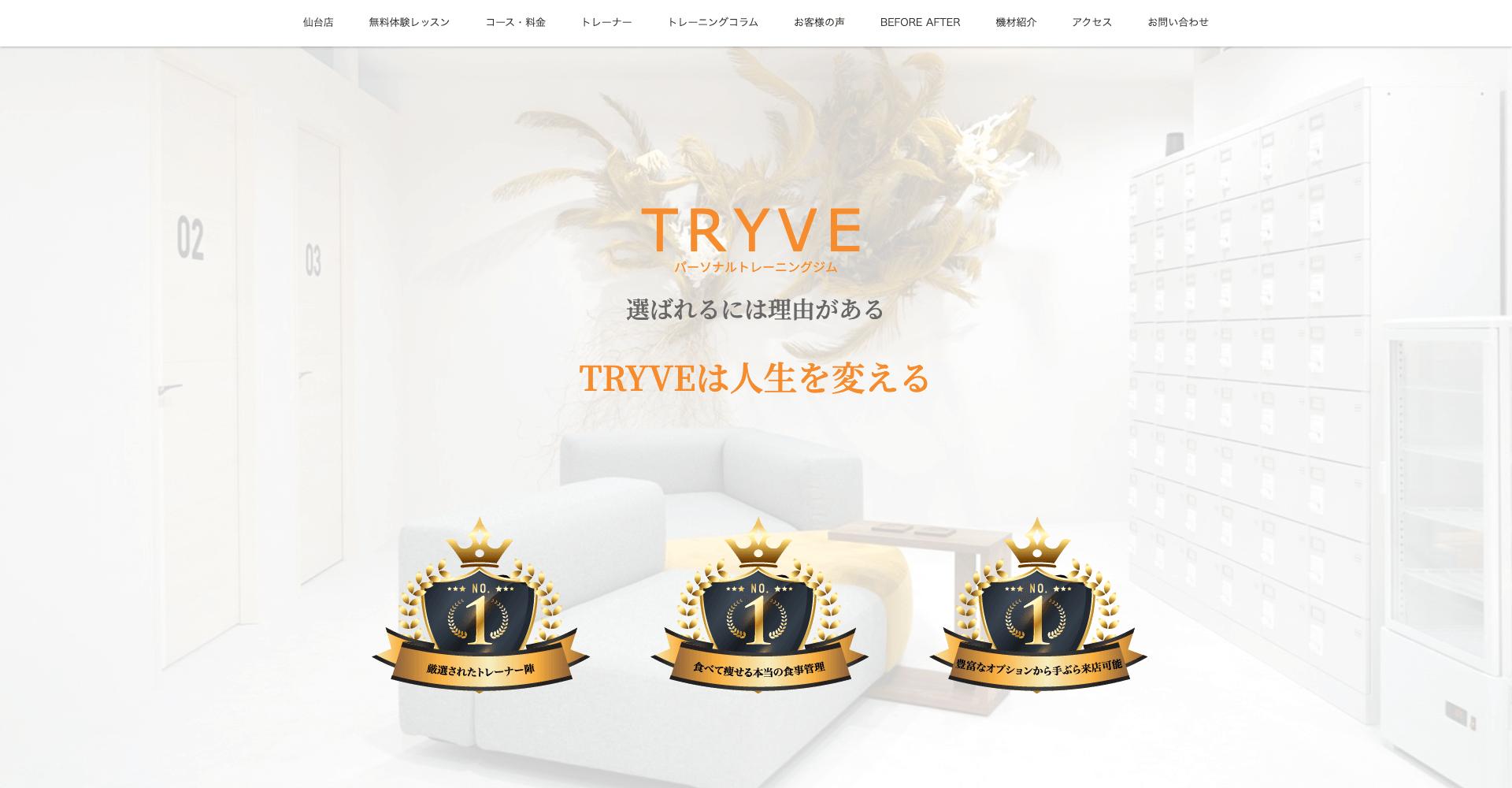 D-HEARTS(ディーハーツ)TRYVE仙台店
