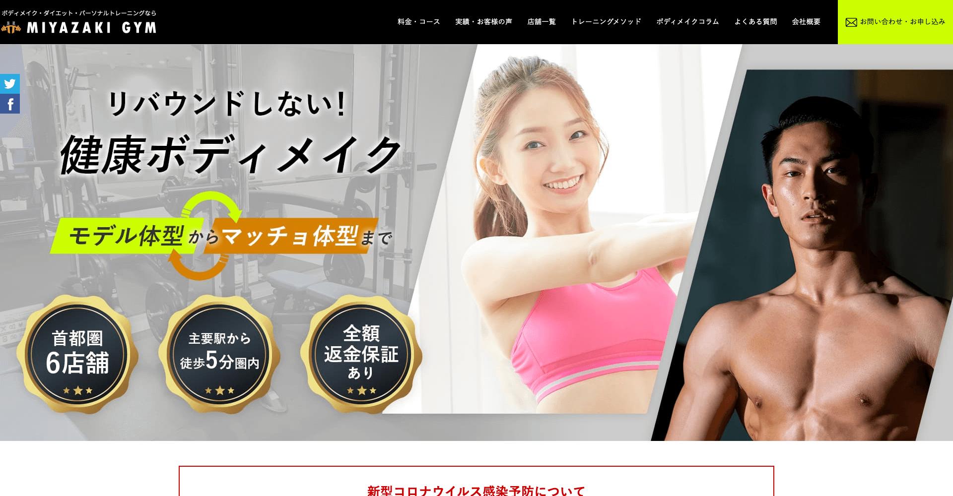 MIYAZAKI PRIVATE GYM 武蔵小杉店