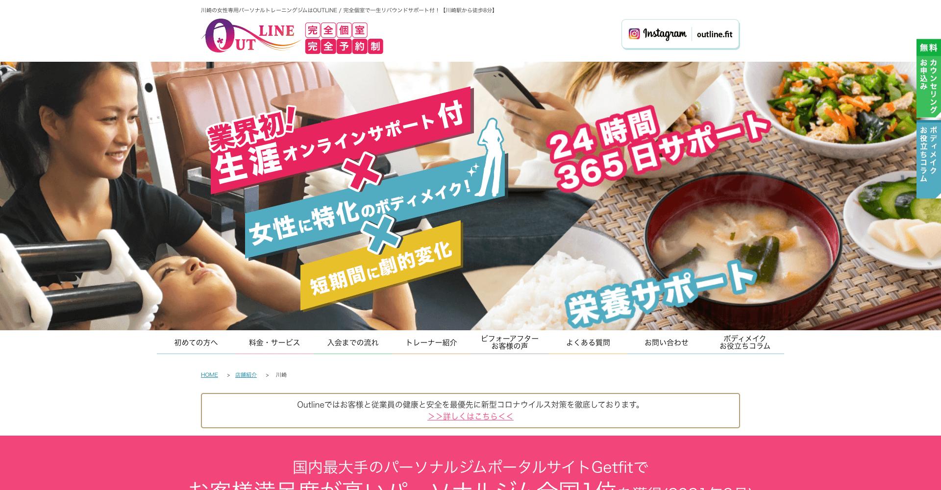 OUTLINE(アウトライン)川崎店