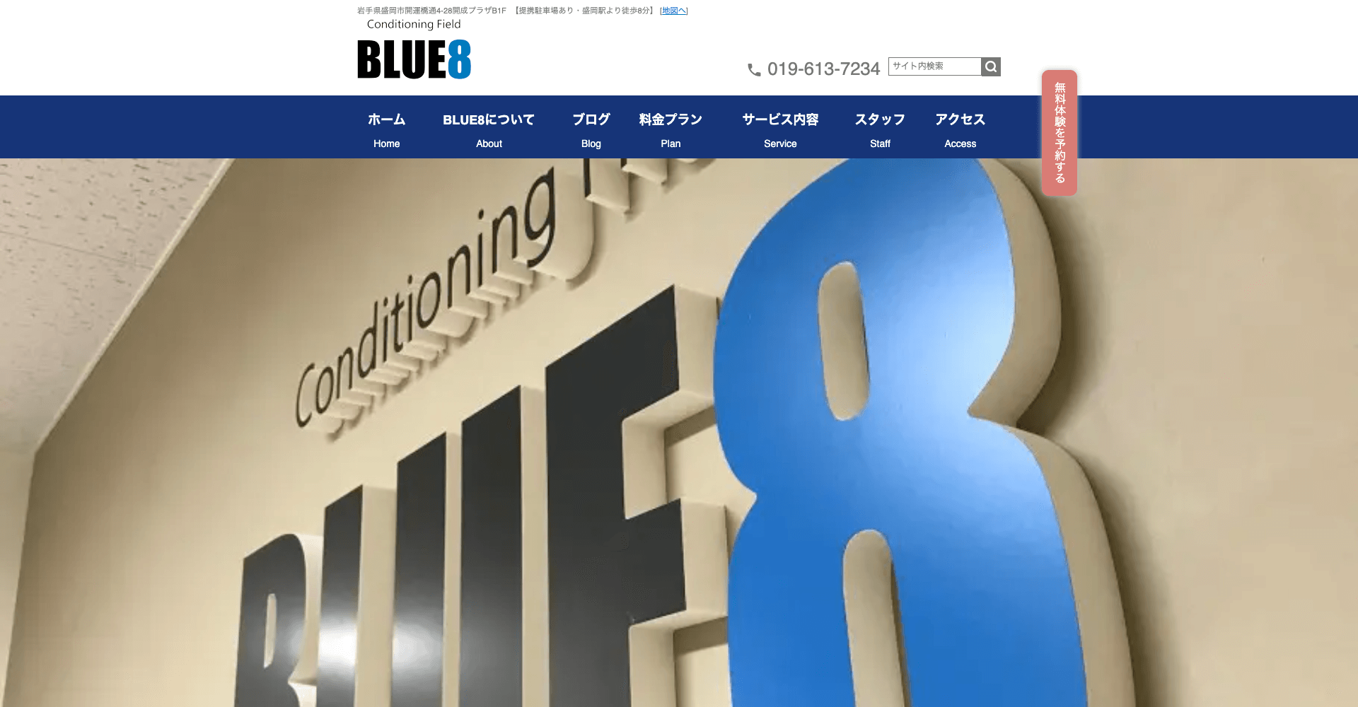 ConditioningFieldBLUE8(ブルーエイト)