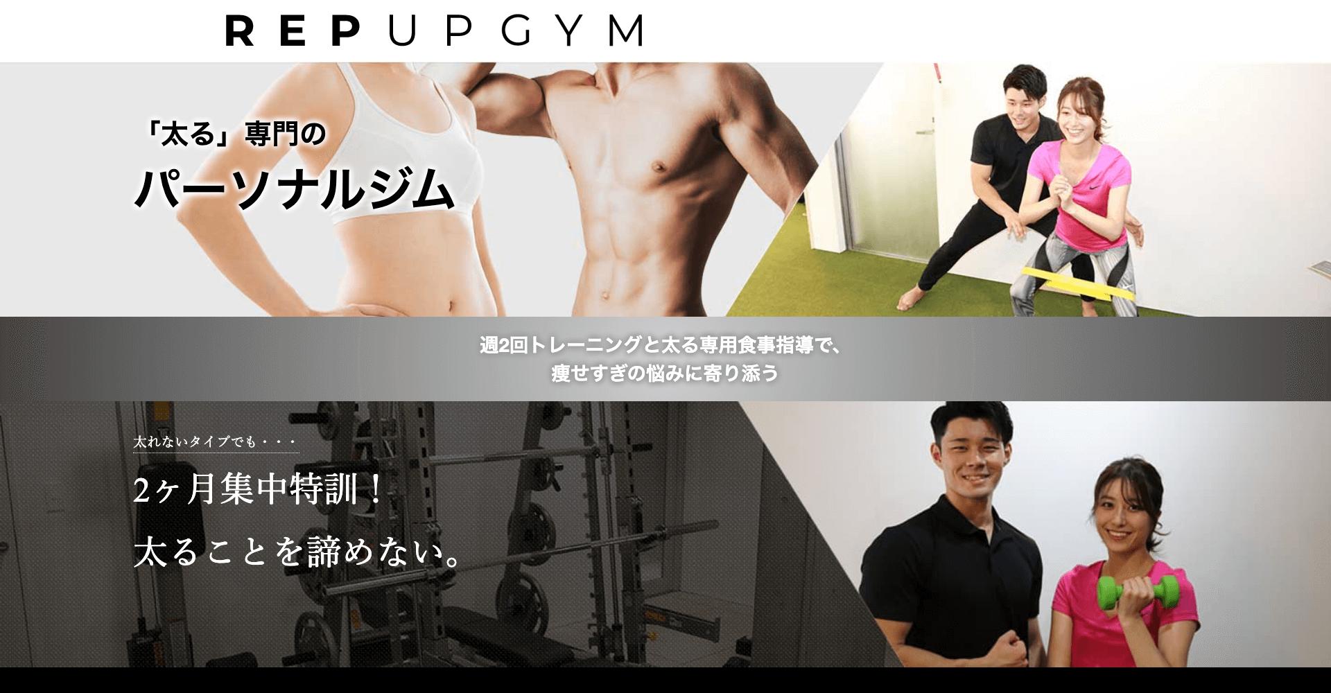 REPUPGYM(レップアップジム)恵比寿店