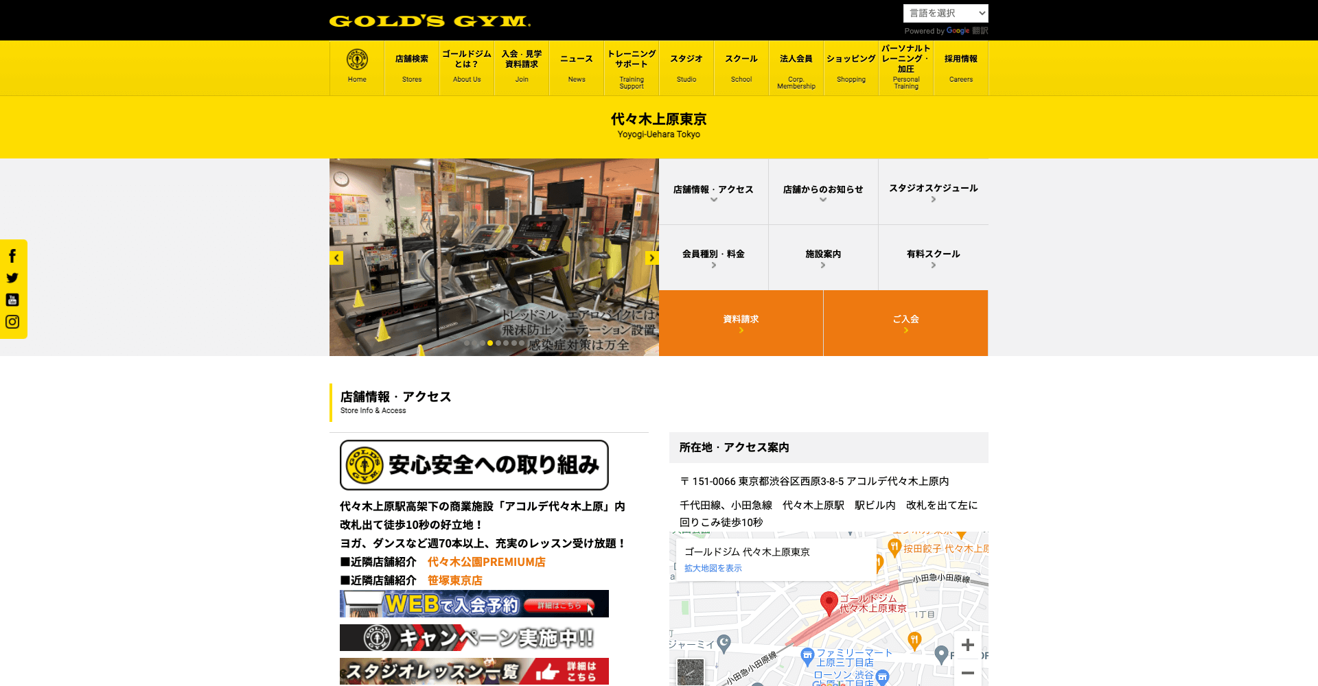 GOLD'SGYM代々木上原東京(ゴールドジム)