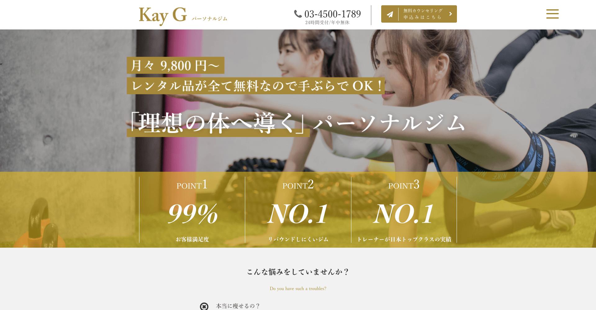 Kay G(ケイジー)恵比寿店